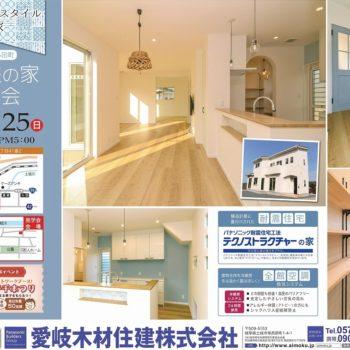 新築見学会開催のお知らせ!2月24日(土)25日(日)瑞浪市西小田町にて