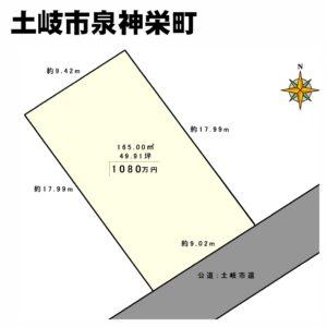 最新情報! 土岐市泉神栄町にて1区画の土地分譲を開始致しました!
