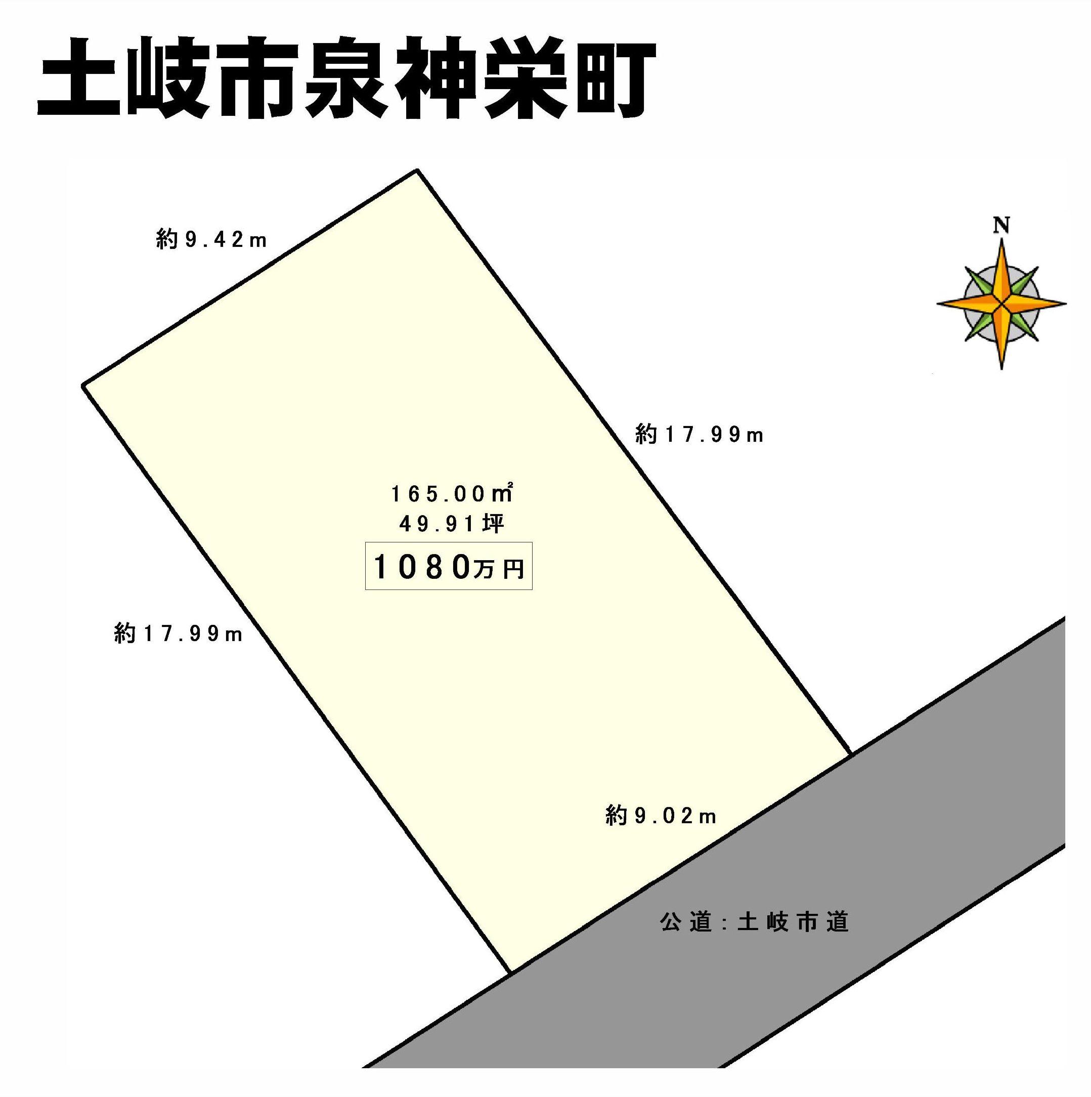 【1区画分譲】土岐市泉神栄町の土地 1区画分譲 建築条件付き売地