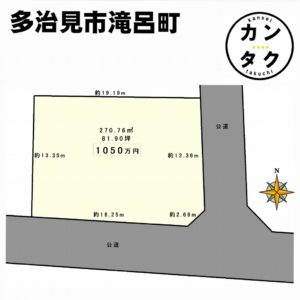 【1区画分譲】多治見市滝呂町の土地|1区画分譲|建築条件付き売地