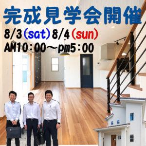 いよいよ明日開催!ボルダリングのある家完成見学会を開催致します! 8月3日 4日 瑞浪市寺河戸町にて