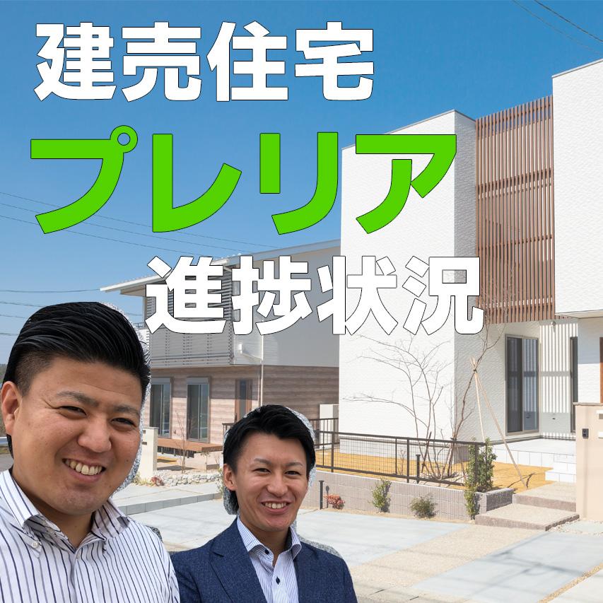 本日の動画! 「【建売住宅】 プレリア 7月30日現在のお知らせ」