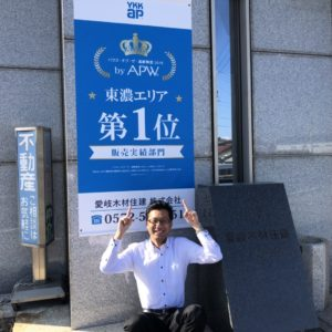 ハウス・オブ・ザ・高断熱窓2019 byAPW 祝東濃エリア第1位獲得