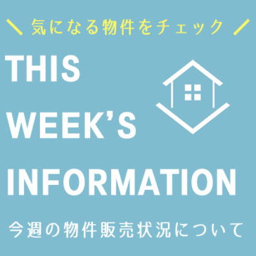 今週の不動産状況について ~THIS WEEK'S INFORMATION