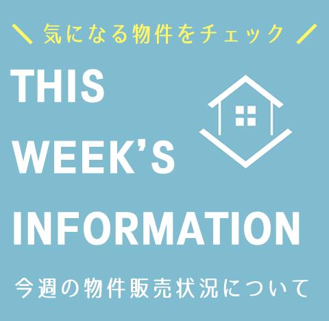 7月後半の不動産状況について -THIS WEEK'S INFORMATION-