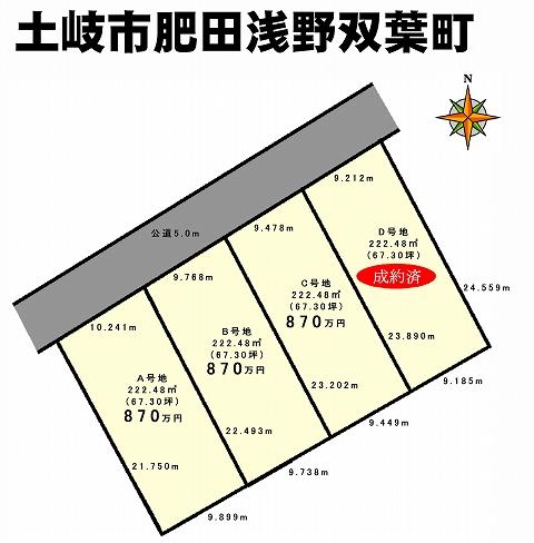 【残り3区画分譲地】土岐市肥田浅野双葉町の土地|4区画分譲地土地|建築条件付き売地