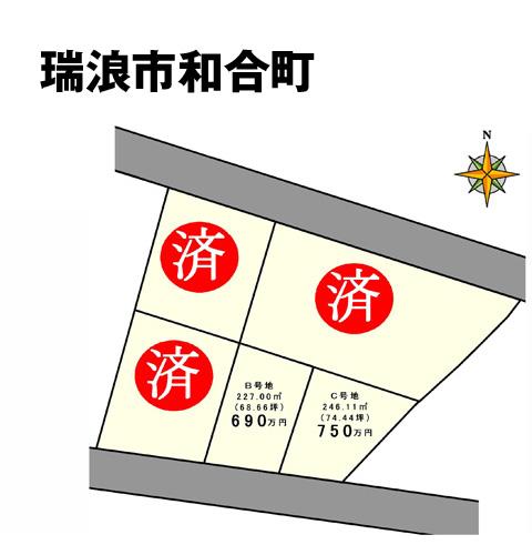 【残り2区画】瑞浪市和合町の土地|5区画分譲地|建築条件付き売地