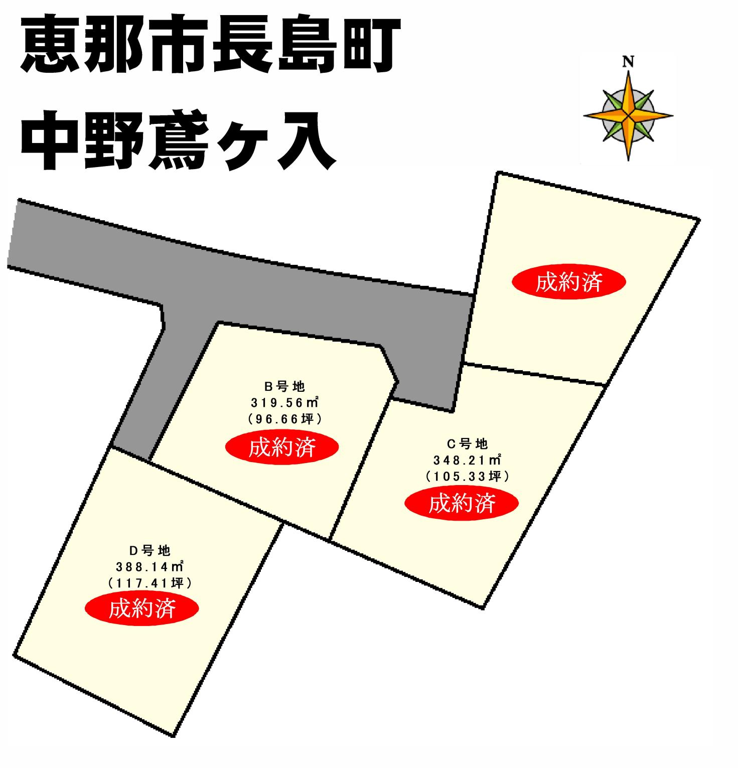 【ご成約済】恵那市長島町中野鳶ヶ入の土地|4区画分譲地|建築条件付き売地