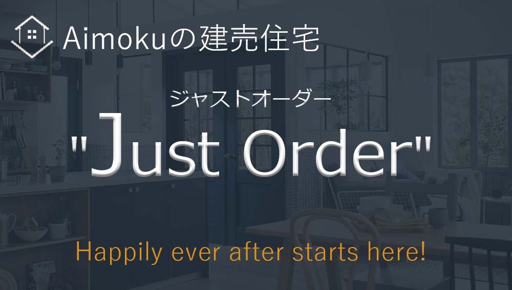Just Order②