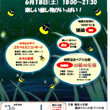 鶴里町|シシナベの無料振る舞いが嬉しい|ホタルまつり(毎年6月)