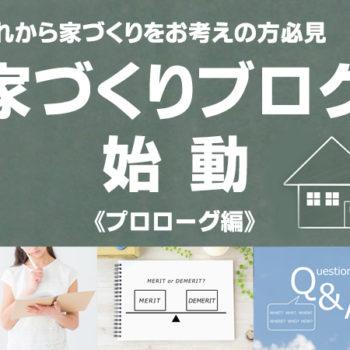 「家づくりの始め方」第1章 何から始めればいいの?