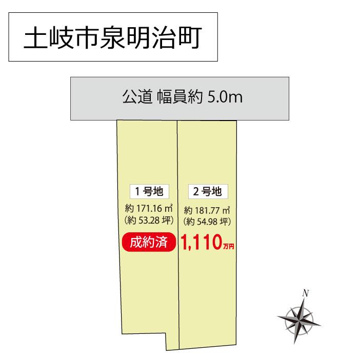 JR中央線「土岐市」駅まで徒歩約7分の好立地物件!!2区画分譲!!すでに1区画ご成約済!!