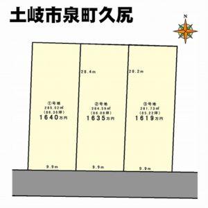 最新情報!土岐市泉町久尻にて3区画の土地分譲開始!
