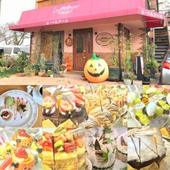 泉郷町|種類豊富な手づくりケーキ屋さん|ル・ベルクール様