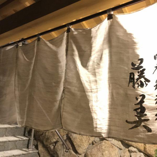 駄知町|四季を感じる日本料理|四季彩料理 藤美 様