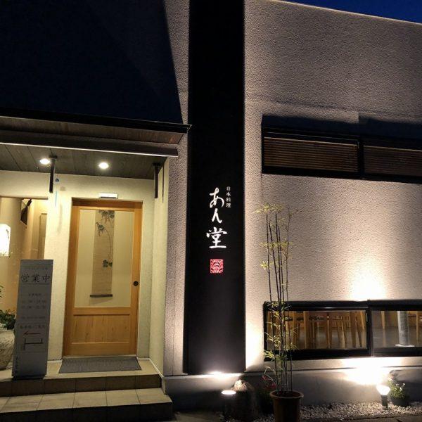土岐口中町|予約必須!大切な人のおもてなしに|日本料理 あん堂 様