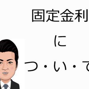 固定金利のメリット・デメリットのご紹介!!