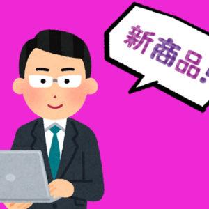 藤川翔太の「パナソニックの新商品紹介!」 2019年秋・冬