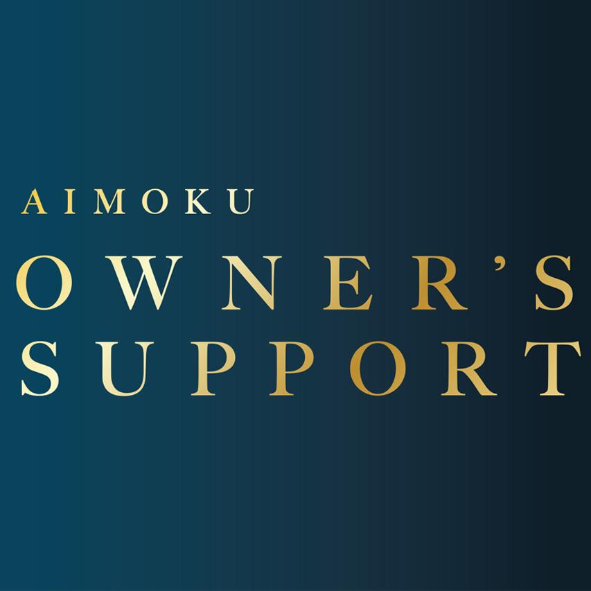 アイモクのアフターサポートシステムのご紹介!建物引き渡し後も6つのサービスでお客様の暮らしと生活をサポート!