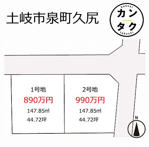 土岐市駅徒歩圏内で2区画分譲地誕生! 駅前の立退きにて広い道路だけでなく歩道も広くて安心な利便性の良い物件です!