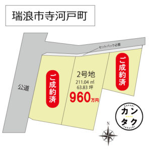 最新土地分譲情報公開!瑞浪駅徒歩圏内にて全3区画 残り2区画です