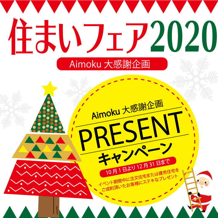 大好評企画 Aimoku住まいフェア秋冬2020 今年も開催致します!!