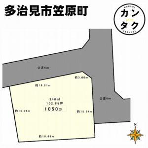 【1区画分譲】多治見市笠原町の土地|1区画分譲|建築条件付き売地