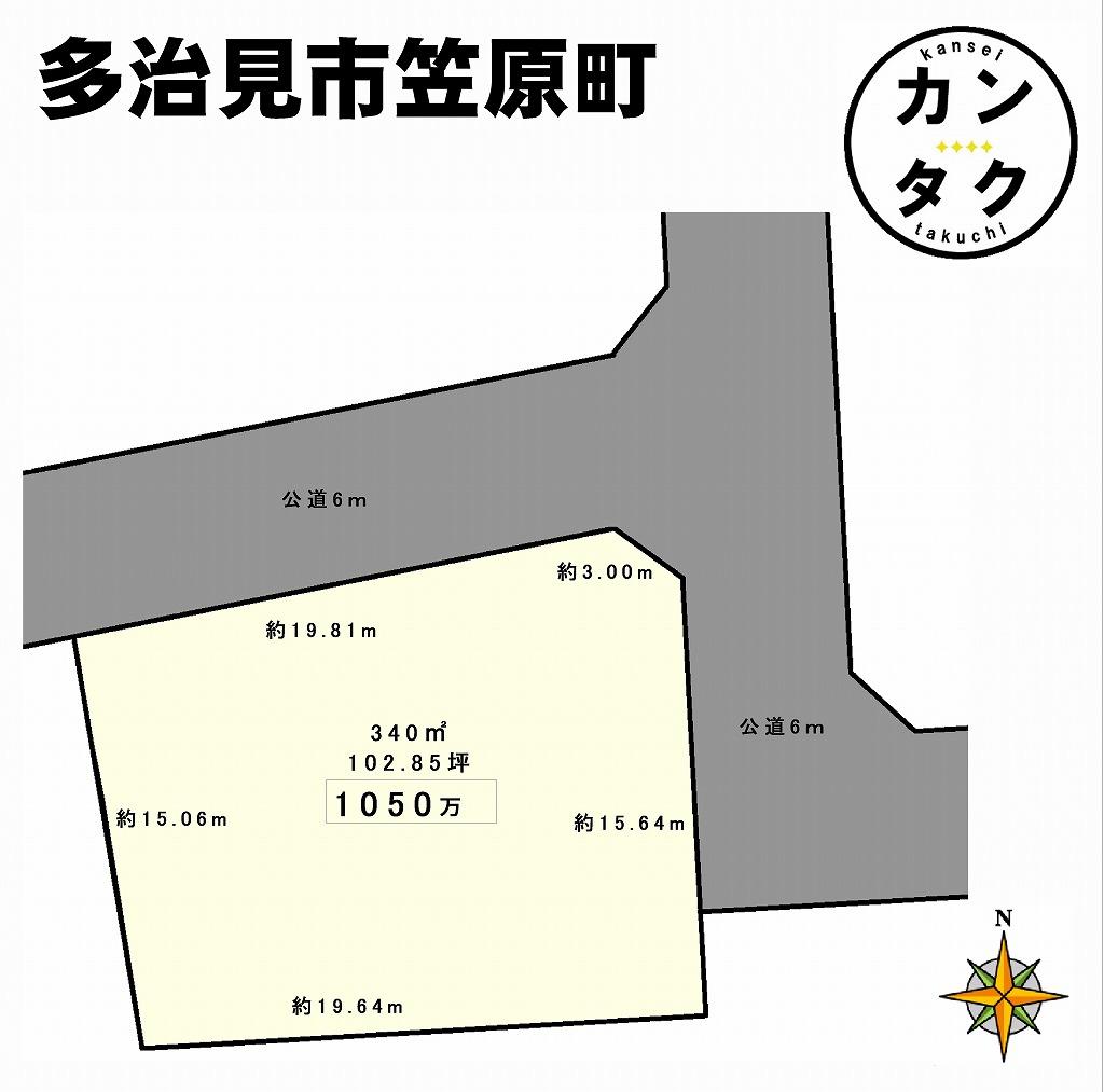 最新情報! 多治見市笠原町にて1区画の土地分譲を開始致しました!