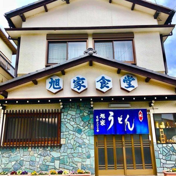 泉大島町|創業94年。また食べたくなる味。|旭屋食堂 様