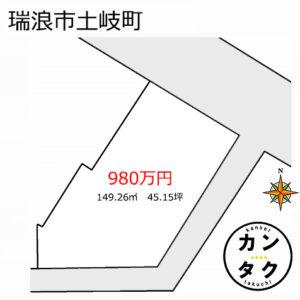 最新土地情報 瑞浪駅まで300m この土地から徒歩・電車で名古屋駅到着まで55分で行けるという立地です