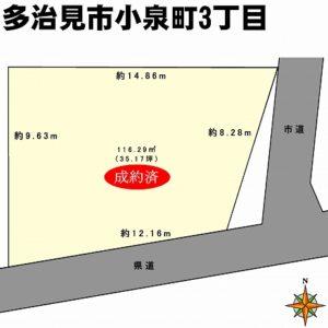 【ご成約済】多治見市小泉町の土地|1区画分譲|建築条件付き売地
