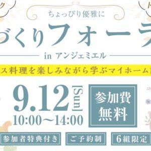 10月31日(日) 家づくりフォーラム開催のお知らせ