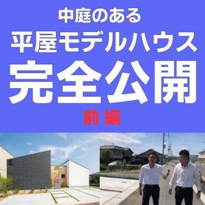 本日の動画! 「中庭のある平屋モデルハウスを完全公開!【前編】 」