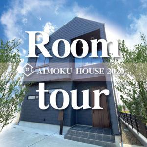 【ルームツアー】囲炉裏ダイニングキッチンのある家 1階のLDKは29帖の大解放空間となっております!!