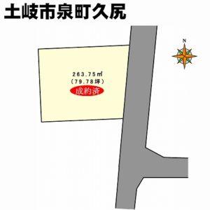 【ご成約済】土岐市泉町久尻の土地|1区画分譲地|建築条件付き売地