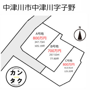 おすすめ物件! 中津川市中津川字子野にて3区画分譲 高台に位置する土地なので景色が良く中津川の街を眺めることができる物件です