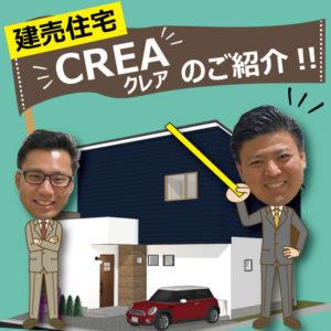 本日の動画! 営業マン 小島・近藤がお届けする アイモクのNew建売住宅 ご紹介動画