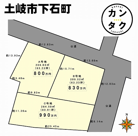 【残り3区画】土岐市下石町の土地|3区画分譲|建築条件付き売地
