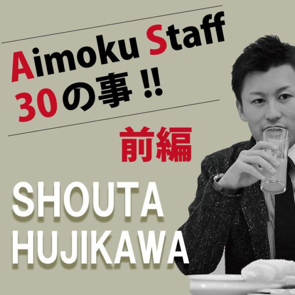 本日の動画! アイモク営業マンに30の質問! 藤川翔太の30のコト