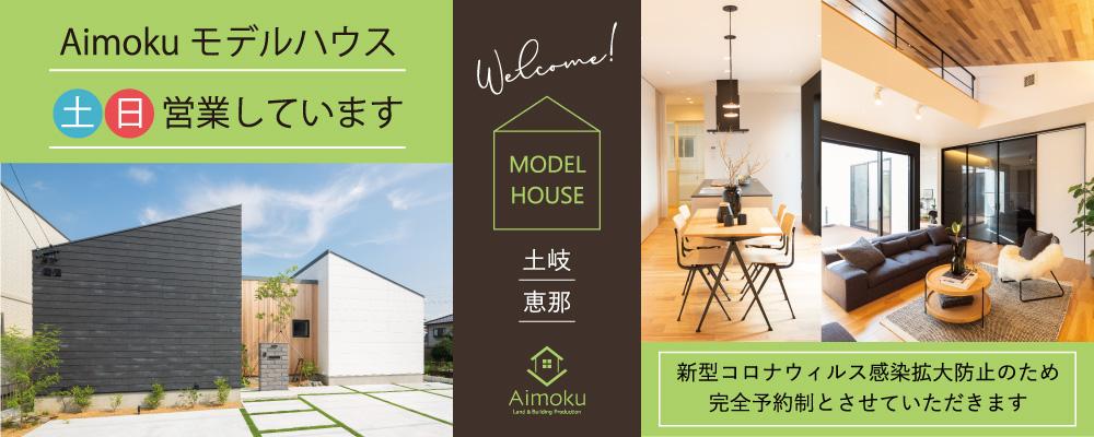ModelHouse_banner(1000×400px)