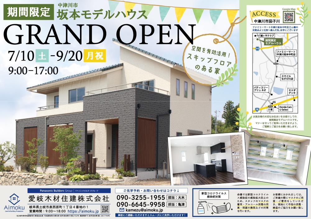 チラシ「中津川坂本モデル」0710-0920