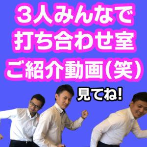 本日の動画! 営業の近藤・小島・藤川がアイモクの打ち合わせ室をご紹介いたします!