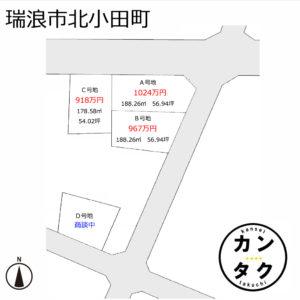 【残り4区画】瑞浪市北小田町の土地|4区画分譲|建築条件付き売地