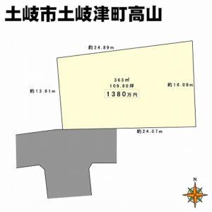 最新情報!土岐市土岐津町高山にて1区画の土地分譲開始!