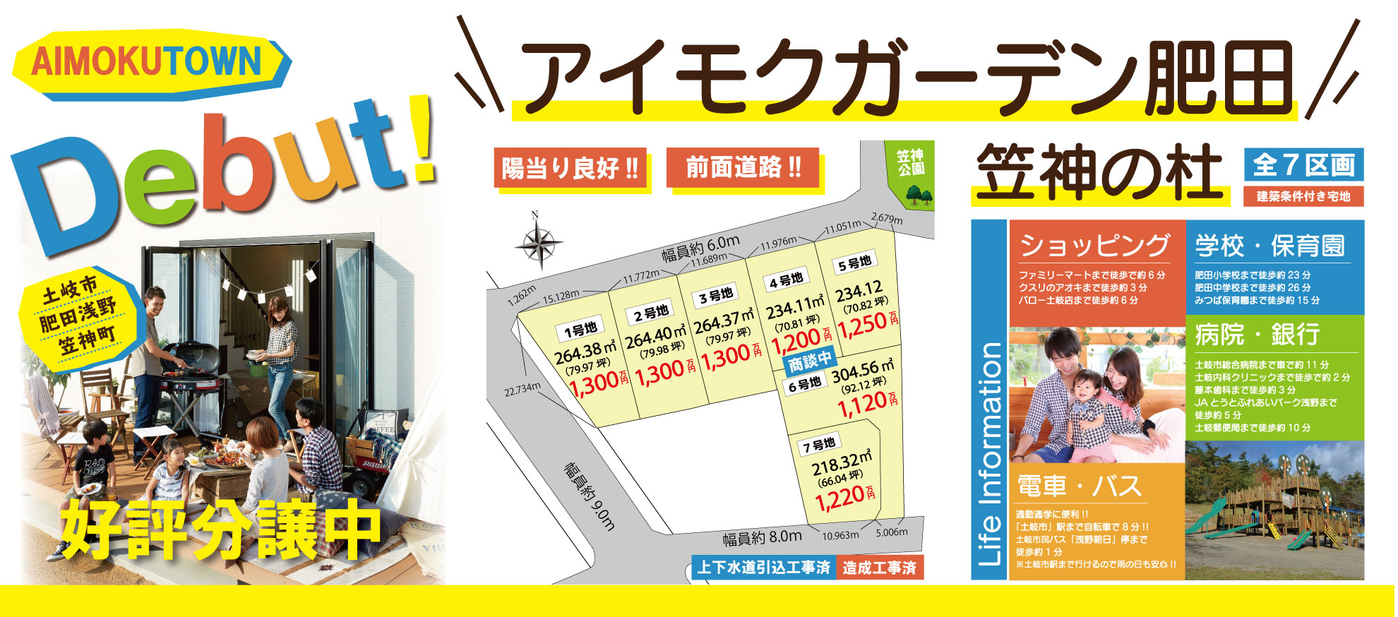 アイモクガーデン肥田笠神の杜バナー