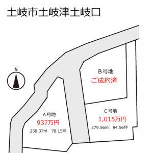 【残り2区画】土岐市土岐津町土岐口の土地|3区画分譲地|建築条件付き売地