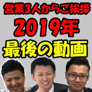 本日の動画! 営業3人からご挨拶 2019年最後の動画
