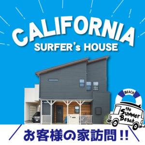 カリフォルニアサーファーズハウスにお住いのオーナー様のご自宅へ訪問してみた