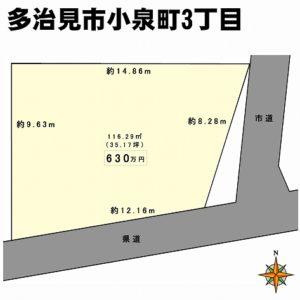 最新情報! 多治見市小泉町にて1区画の土地分譲を開始致しました!