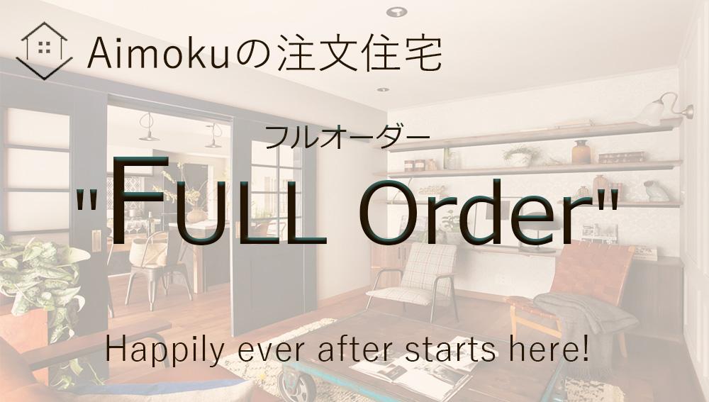 Fulll Order③
